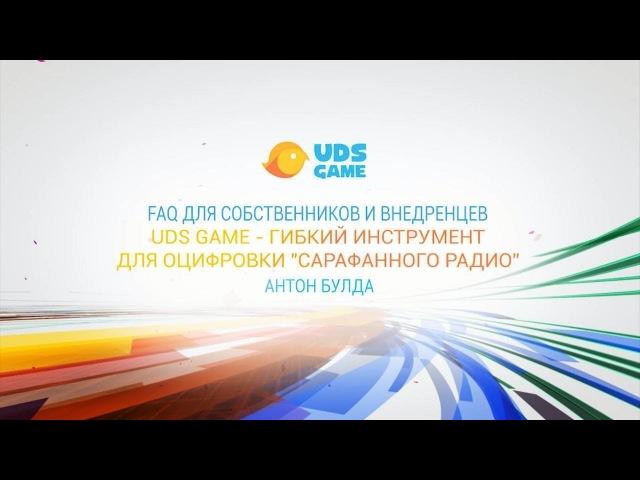 UDS Game - инструмент для оцифровки сарафанного радио. Антон Булда