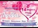 Шоу-вечеринка Все начинается с любви, 14 февраля в 19 часов, в КДЦ Буревестник