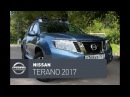 Nissan Terrano 2017 тест драйв Купи понтов на 200 тысяч