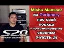 Misha Mansoor про программирование барабанов в SD2 Ч 2