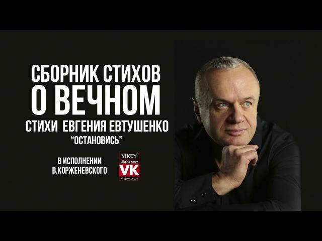 Стих Евгения Евтушенко Остановись в исполнении Виктора Корженевского