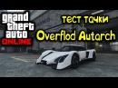 Overflod Autarch GTA Online - тест тачки