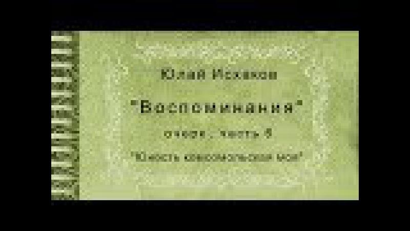 Юлай Исхаков - Воспоминания, очерк, часть 6 Юность комсомольская моя