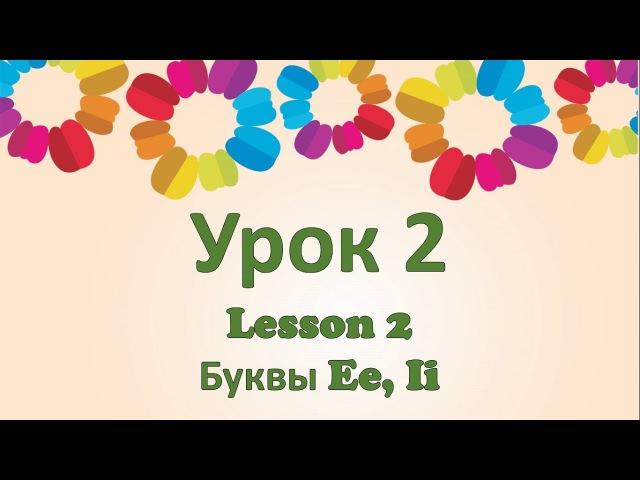 Английский язык для детей с Аней. Урок 2 Буквы Ee, Ii