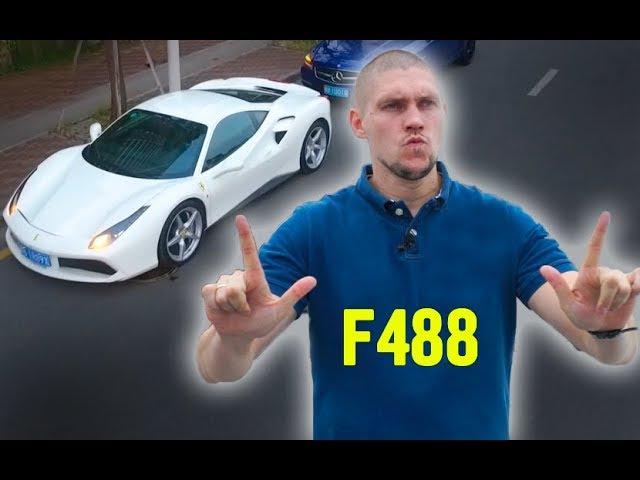 Реставратор на новенькой Ferrari F488. Теперь мир никогда не будет прежним.