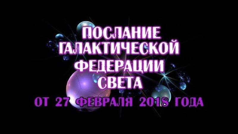 🔹Послание Галактической Федерации Света от 27 февраля 2018 года Через Шелдан Нидл