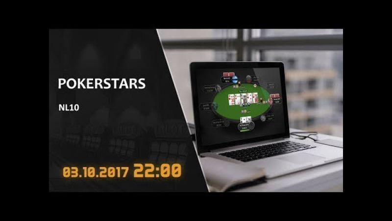 NL10 на PokerStars (и это не шутка)