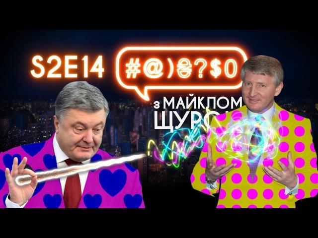 Порошенко, проктолог, Ахметов, блокчейн – @)₴?$0 з Майклом Щуром 14 (2 сезон)