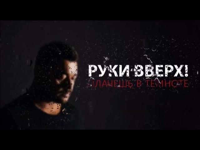 """Сергей Жуков • Релиз нашего сингла """"Плачешь в темноте"""""""