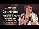Любовь Успенская - Концерт в Калуге 21.02.2004 / полная версия