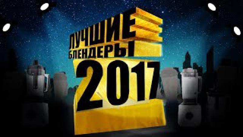 Как выбрать блендер Лучшие блендеры на 2017 год Самый честный обзор блендеров