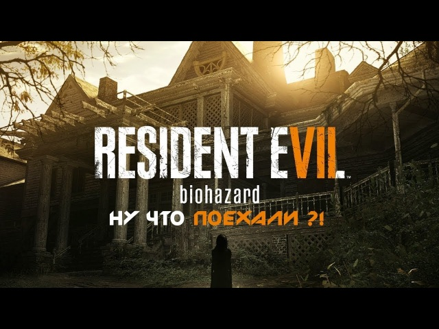 Resident Evil 7 Biohazard. Начало стремоты. 1