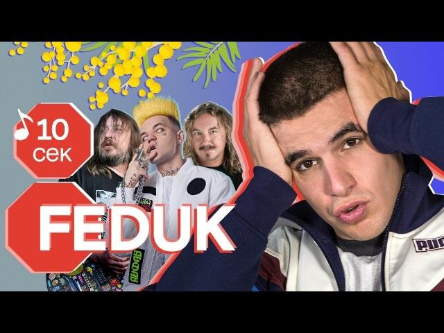 Узнать за 10 секунд FEDUK угадывает треки Элджея ЛСП Face Урганта и еще 31 хит