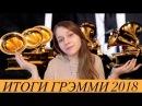 Итоги Грэмми 2018 Грустно красиво и смешно grammy rant