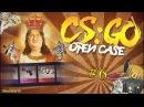 CS:GO - Open Case( 6)   Сайт [   Открытие кейсов спустя полтора года   Открытие кейсов