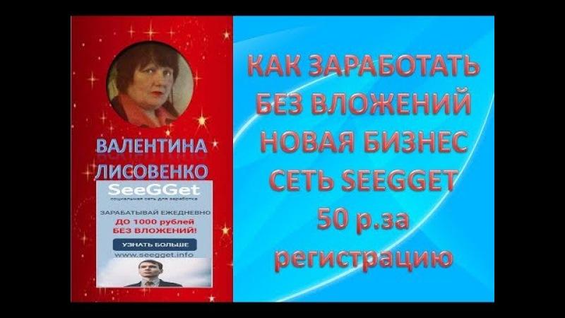 Новая социальная бизнес сеть SEEGGET 50 рублей дают за регистрацию