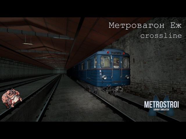 • №1 ► Crossline на Еж ◄ ╞ Metrostroi ╡