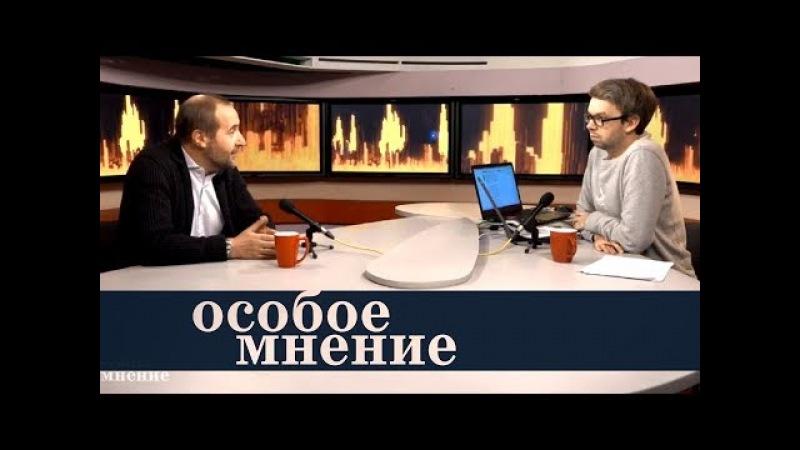 Особое мнение / Андрей Мовчан 28.02.18