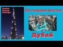 Арабские Эмираты Башня Бурдж Халифа Шоу ночных поющих танцующих фонтанов