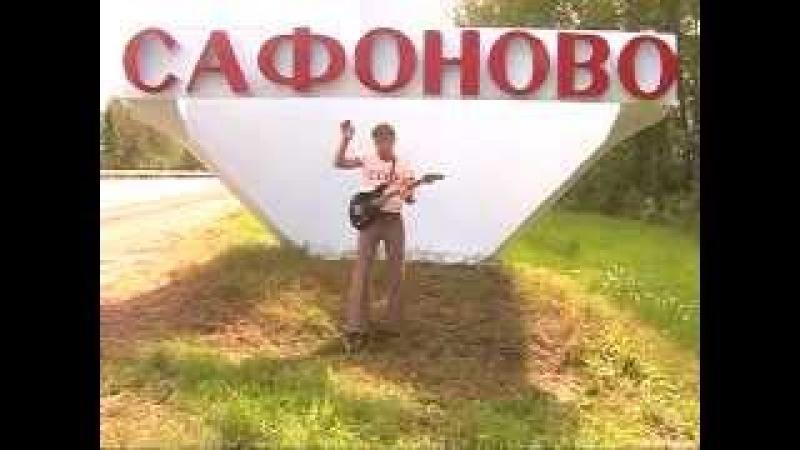 Сафоново песня о песне Николай Грищенков