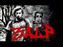 Z.A.L.P ( Noisecore) Орёл 1990г