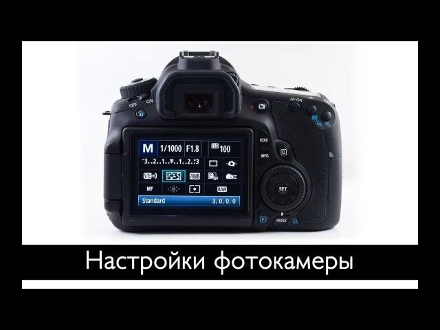 Объясняю Настройки Фотокамеры для неискушенных фотографов Давайте сотворят