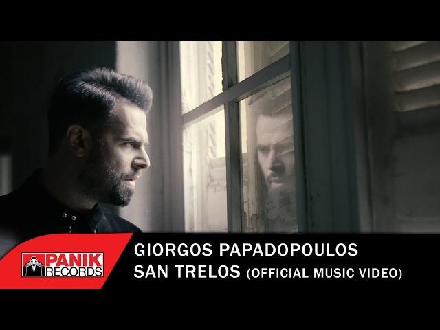 Γιώργος Παπαδόπουλος - Σαν Τρελός   Giorgos Papadopoulos - San Trelos - Official Music Video