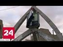 Над освобожденным Абу-Кемалем поднят флаг Сирии - Россия 24