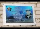 День памяти матроса затонувшей подводной лодки К-8 Евгения Самсонова