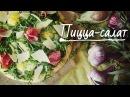 Пицца салат за 15 минут Рецепты Bon Appetit