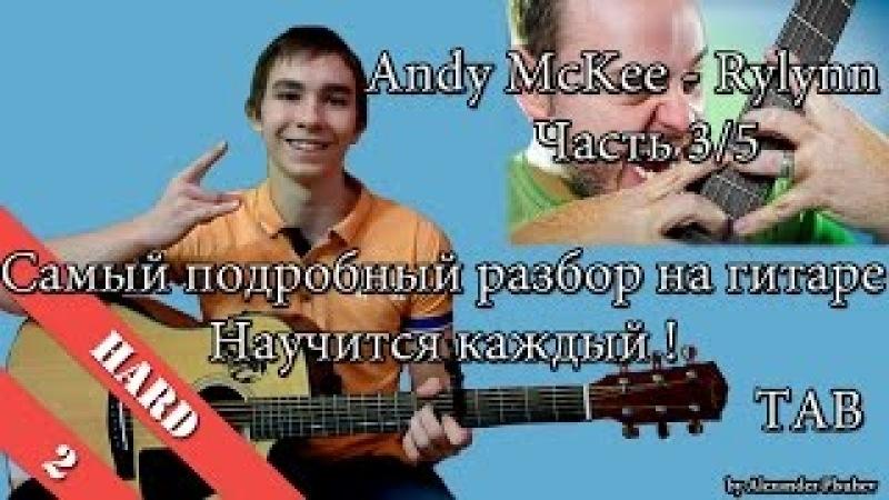 Andy McKee - Rylynn (Самый подробный разбор на гитаре как играть) Часть 35 TAB
