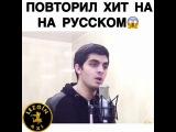 ARKAY - Лови меня как Wi-Fi (2017 Хит) Post Malone - RockStar 2018