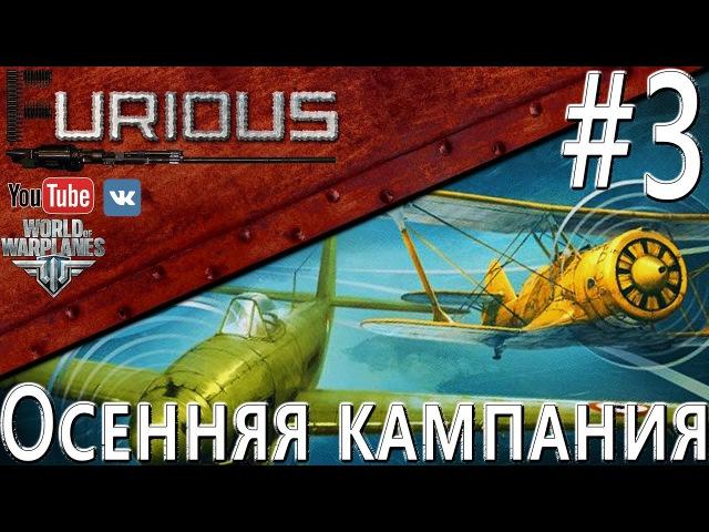 Осенняя кампания 3 / World of Warplanes /