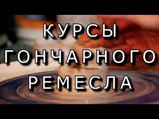 КУРС ГОНЧАРНОГО РЕМЕСЛА
