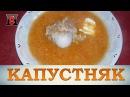 Вкуснейший украинский капустняк Суп с пшеном и квашеной капустой