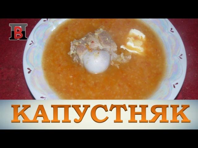 Вкуснейший украинский капустняк. (Суп с пшеном и квашеной капустой).