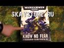 Unboxing от Лавочки Ская Warhammer 40 000 Know no fear