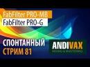 AV CC 81 FabFilter PRO MB и PRO G апогей прекрасного звука и интерфейса