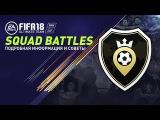 FIFA 18 - Squad Battles. Подробная информация и советы