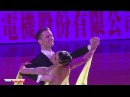 Domen Krapez and Natasha Karabey 3rd Place Honoary Dance 2018 WDC Asian Dance Tour Taipei