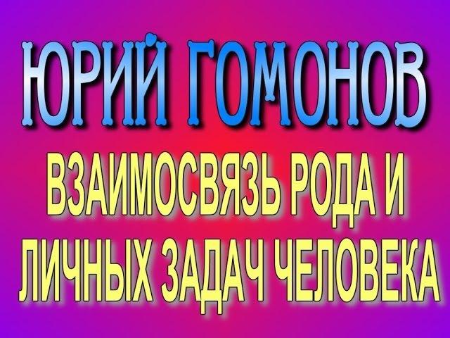 Юрий Гомонов. Взаимосвязь рода и личных задач человека. Лекция 1. 27 02 2017