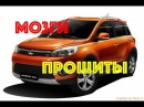 Прошивка Great Wall Hover M4