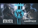 Рэп Баттл - S.T.A.L.K.E.R vs Warface