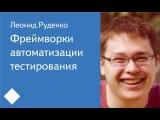 008. Фреймворки автоматизации тестирования  Леонид Руденко