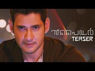 SPYDER Malayalam Teaser | Mahesh Babu | A R Murugadoss | SJ Suriya | Rakul Preet | Harris Jayaraj