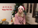 Russian Girl Singing Chinese Songs. 娜娜唱中文歌 - ABBA 新年快乐/Happy New Year(翻唱)