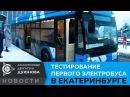 Екатеринбург испытывает новенький электробус