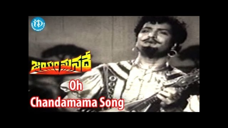 Oh Chandamama Song - Jayam Manade Movie Songs - Ghantasala Songs, NTR, Anjali Devi