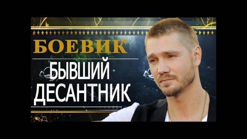 БЫВШИЙ ДЕСАНТНИК (2016) Криминальный фильм ,новые боевики 2016