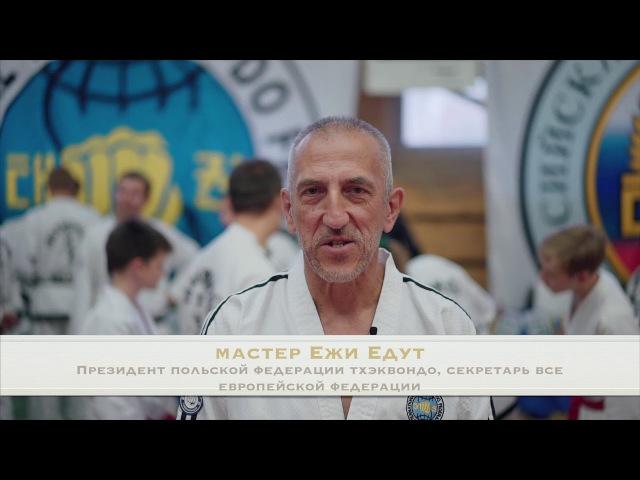 Всероссийский семинар федерации тхэквондо МФТ (Таеквон-До) МФТ России